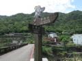 復興橋, #1230