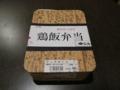 じんぼ(神保) かしわめし(鶏飯弁当), #1