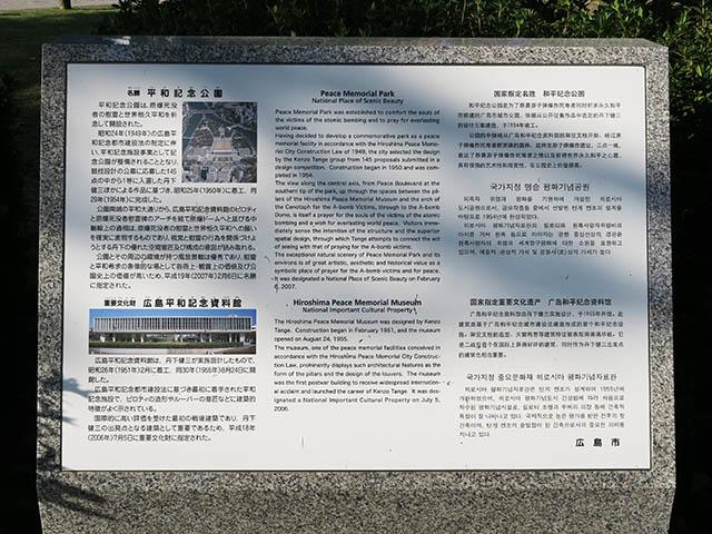 平和記念公園, #1