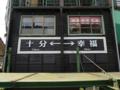 菁桐鉄道故事館の裏側, #1