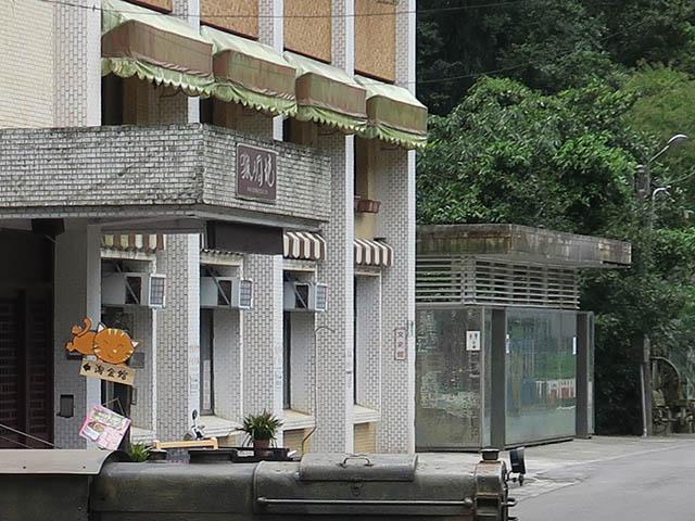 「瑞三鉱業事務所」付近, #1218 (2)