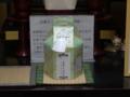 Funeral of Sora, #8036