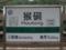 Houtong駅ホーム