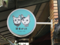 Sign of Moggy Cafe