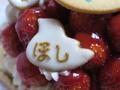 2019 Birthday Cake of Umi, Koyuki, Koumi & Hoshi, #08