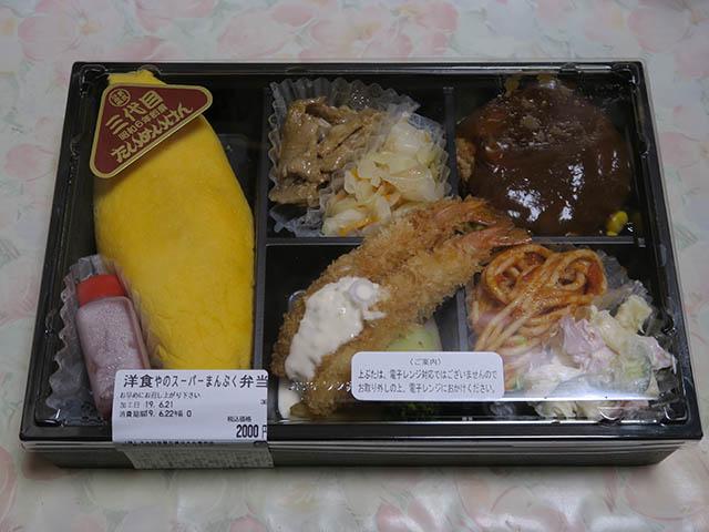 たいめいけん 洋食やのスーパーまんぷく弁当, #1