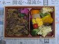 柿安 黒毛和牛牛めし緑黄色野菜入り
