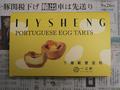 一之軒(I Jy Sheng) Egg Tarts, #1