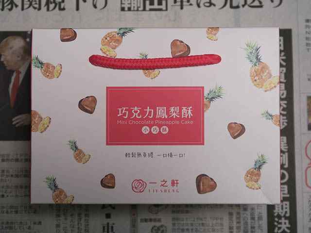 一之軒(I Jy Sheng) Mini Choco Pine Cake, #1