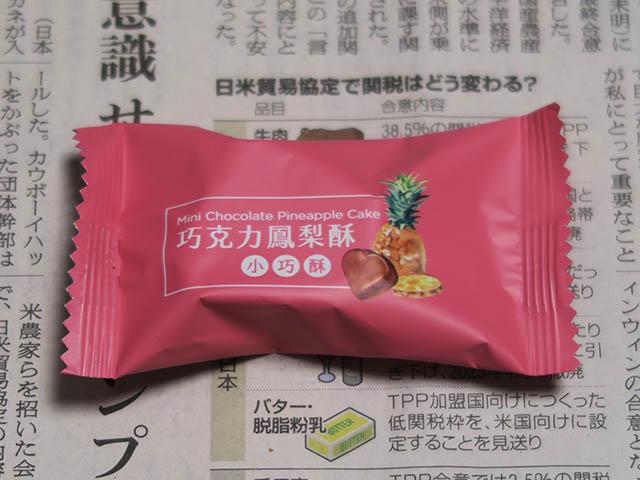 一之軒(I Jy Sheng) Mini Choco Pine Cake, #3