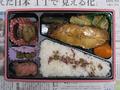 富惣 魚道楽 かれい照焼弁当