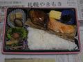 ゑびすDaikoku メロ※鮭御膳