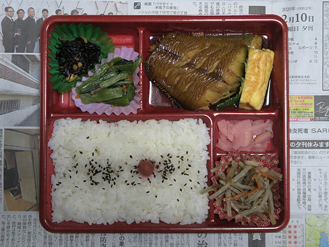 富惣 魚道楽 かれい煮付弁当