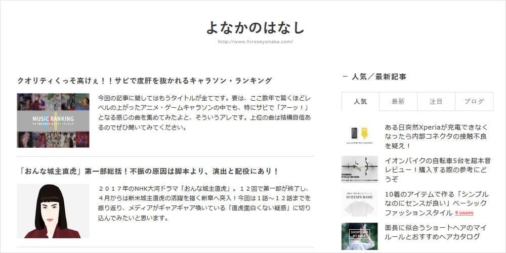 f:id:hiroseyonaka:20170423134017j:plain