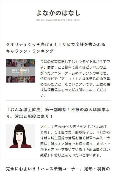 f:id:hiroseyonaka:20170423134034j:plain