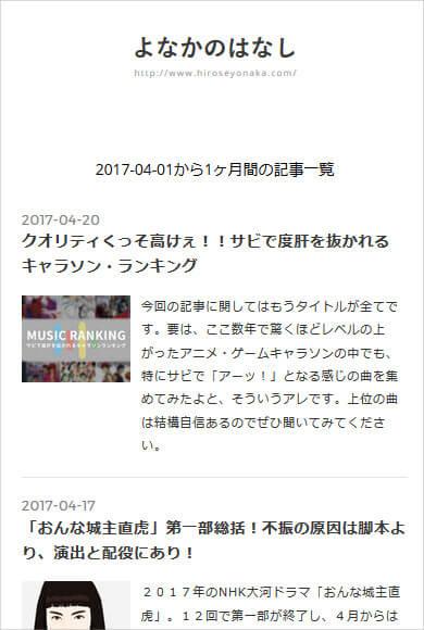 f:id:hiroseyonaka:20170423134100j:plain