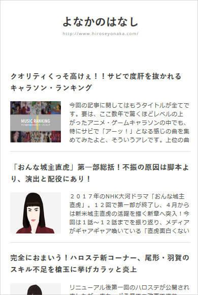 f:id:hiroseyonaka:20170423134333j:plain