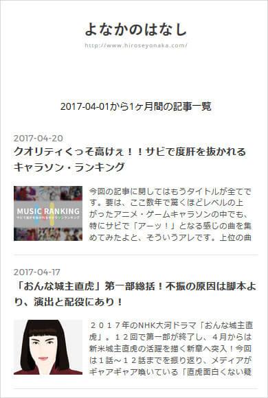 f:id:hiroseyonaka:20170423134349j:plain