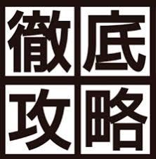 f:id:hiroshi-tentyo:20210202141533j:plain