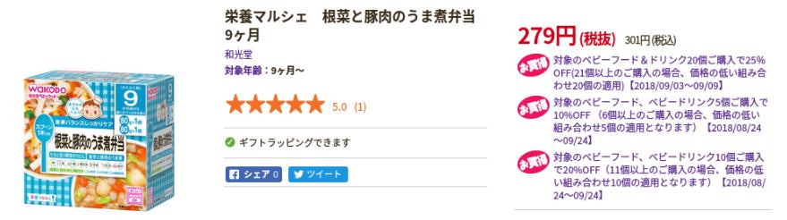 f:id:hiroshi3healthy:20180903155555p:plain