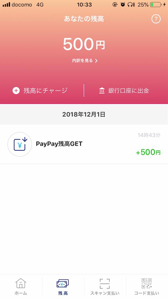 f:id:hiroshi3healthy:20181203103738p:image