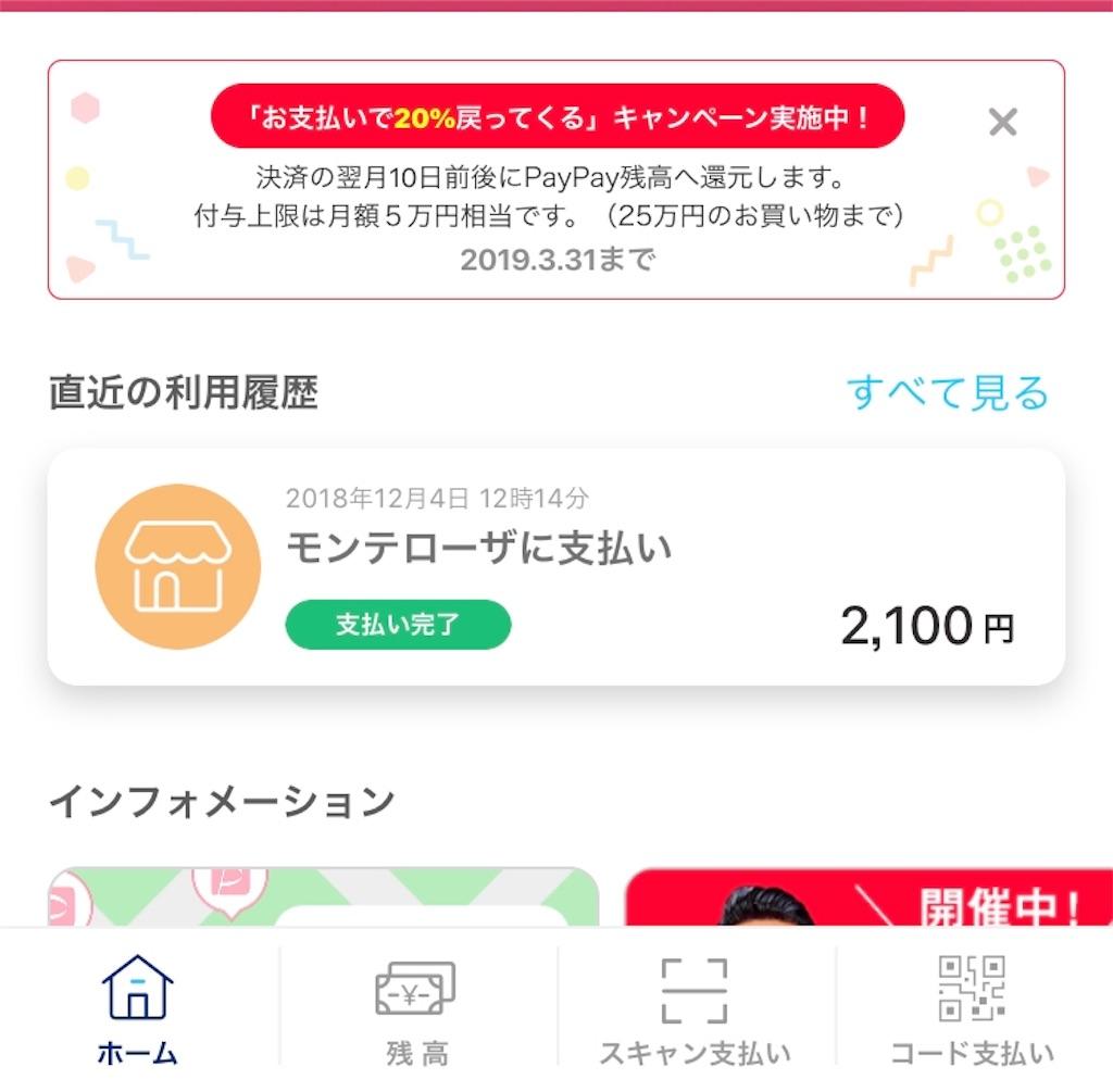 f:id:hiroshi3healthy:20181204210409j:image