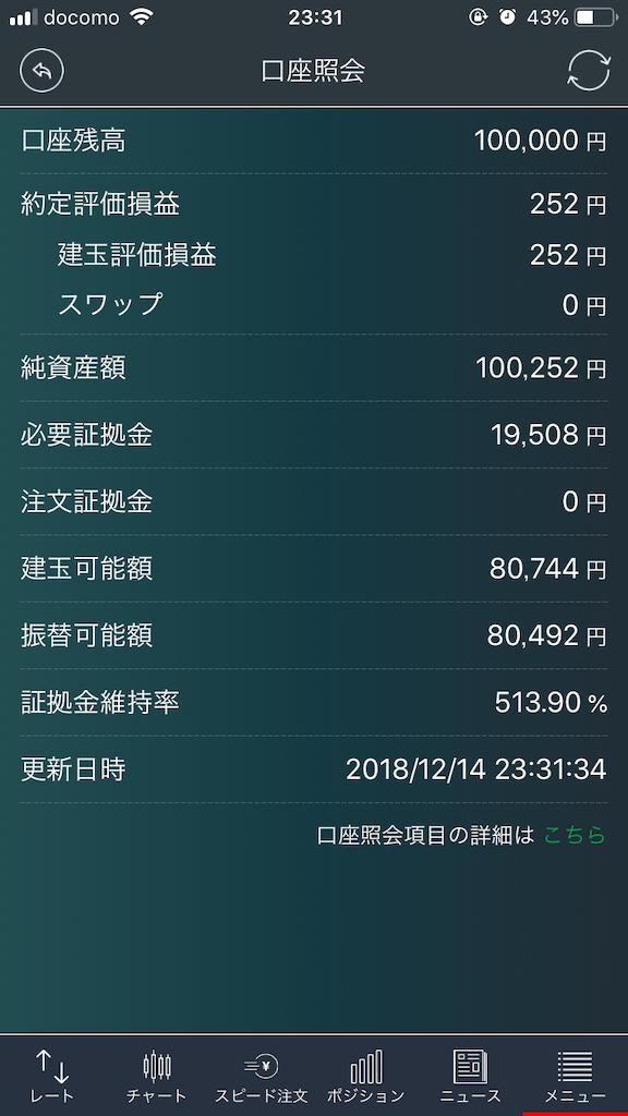 f:id:hiroshi3healthy:20181214233146p:image