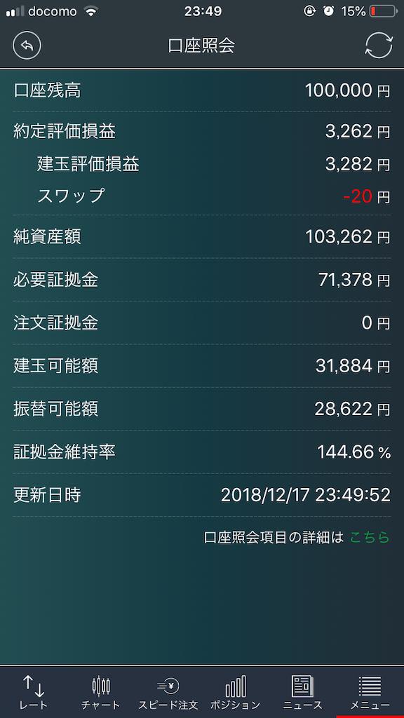 f:id:hiroshi3healthy:20181218001602p:image