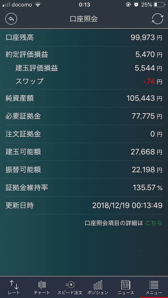 f:id:hiroshi3healthy:20181219002036p:image