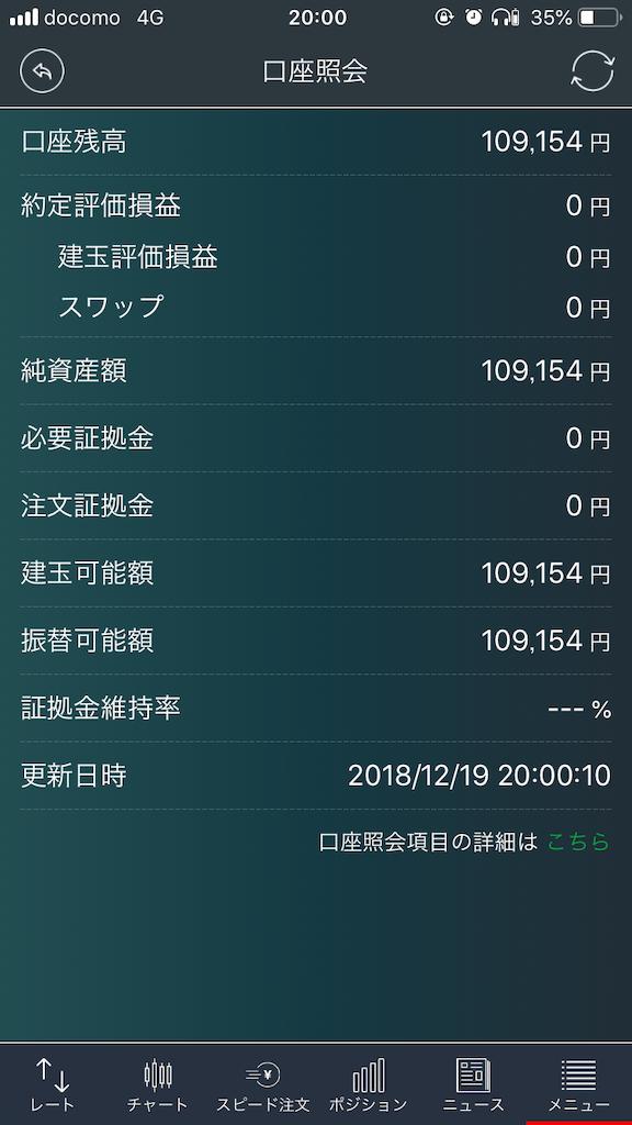 f:id:hiroshi3healthy:20181219200148p:image