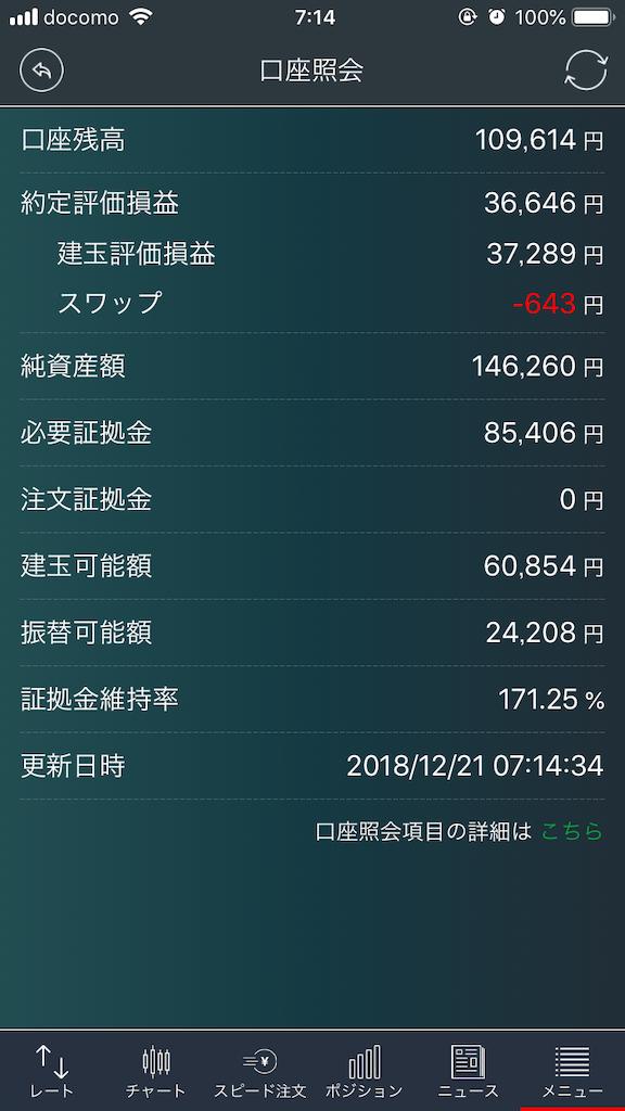 f:id:hiroshi3healthy:20181221071530p:image
