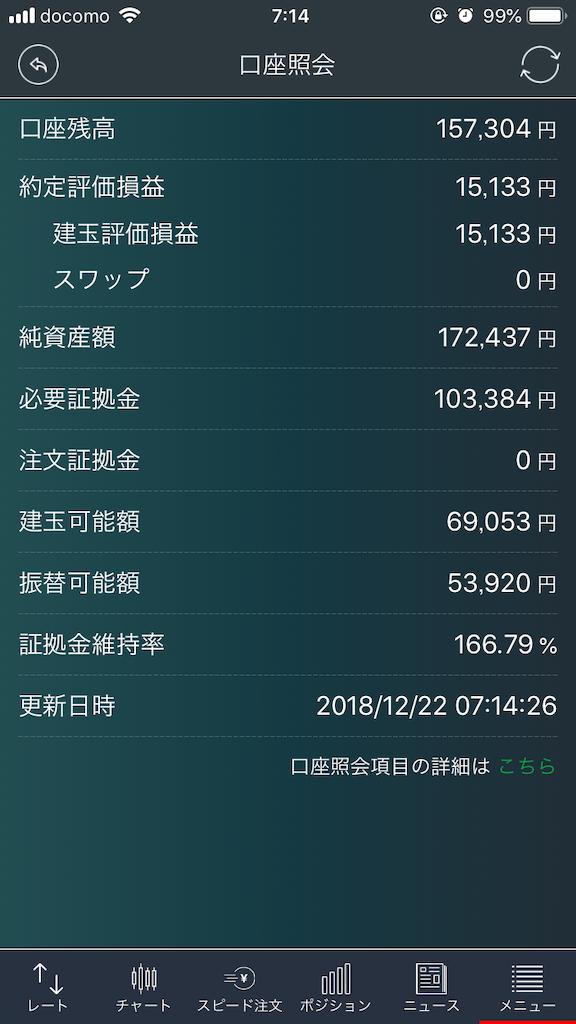 f:id:hiroshi3healthy:20181222071529p:image