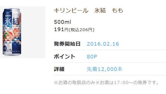 f:id:hiroshi44103:20160208190800j:plain