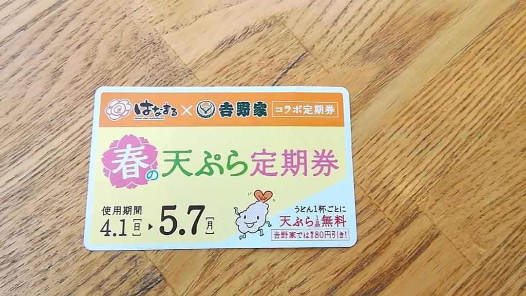 f:id:hiroshi44103:20180325122153j:plain
