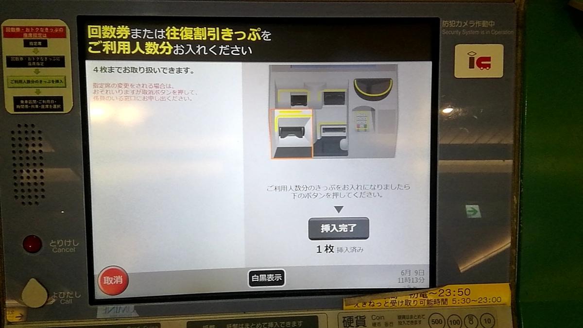 f:id:hiroshi44103:20190609111309j:plain