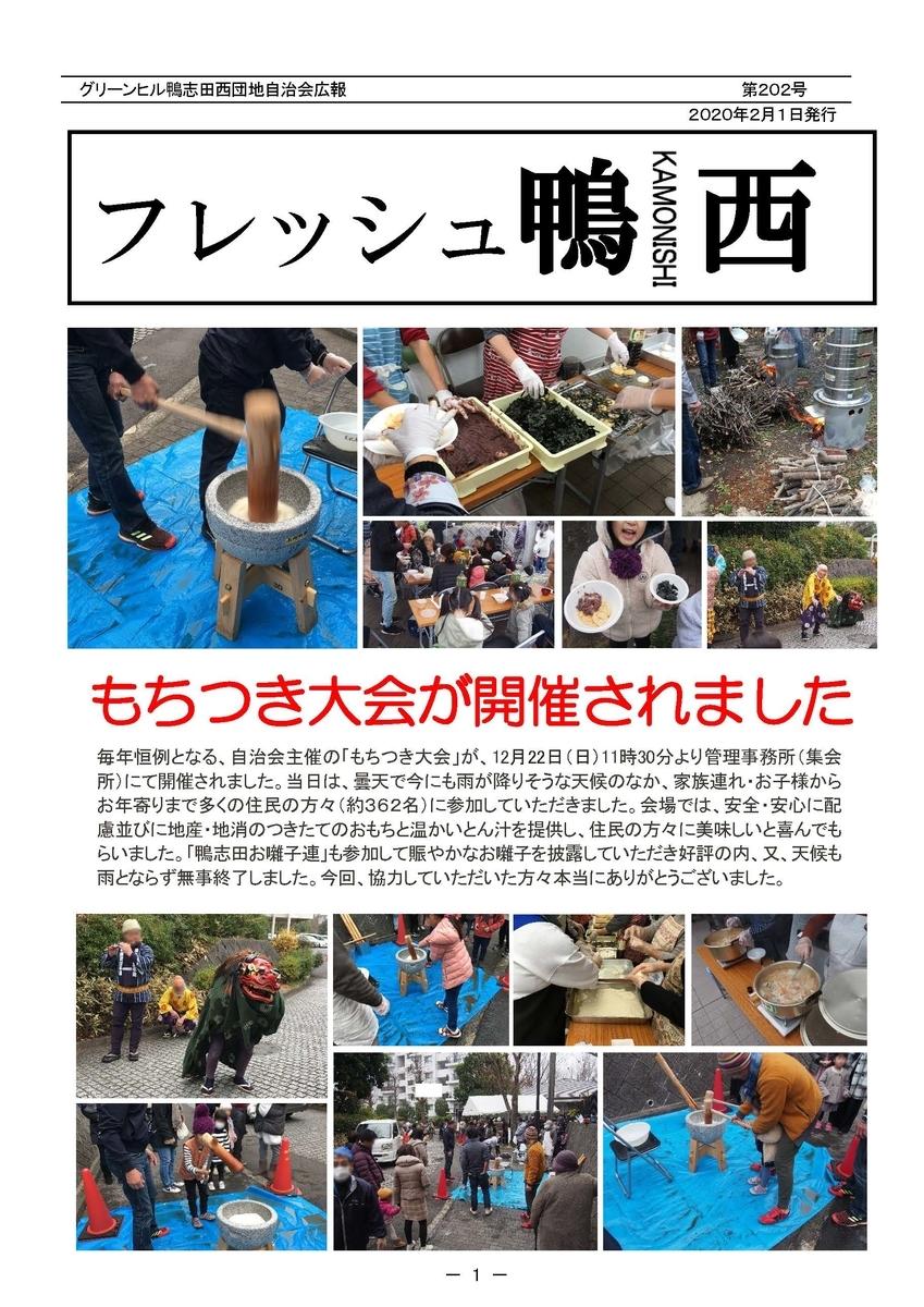 f:id:hiroshi_shibata:20200204144351j:plain