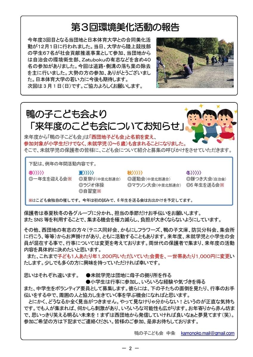 f:id:hiroshi_shibata:20200204144356j:plain