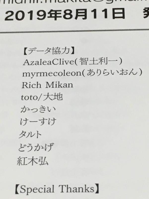 f:id:hiroshiakagi398:20190901010913j:plain