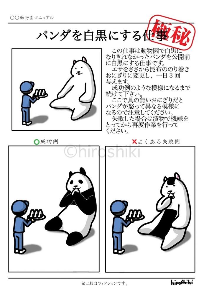 f:id:hiroshiki164:20181124180424j:plain