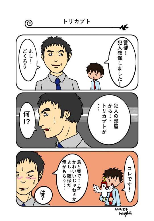 f:id:hiroshiki164:20190712150837j:plain