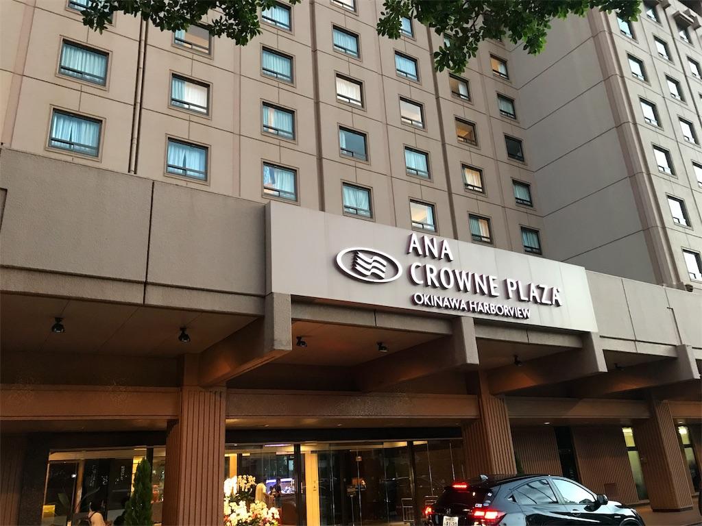 ホテル ハーバー 沖縄 ビュー