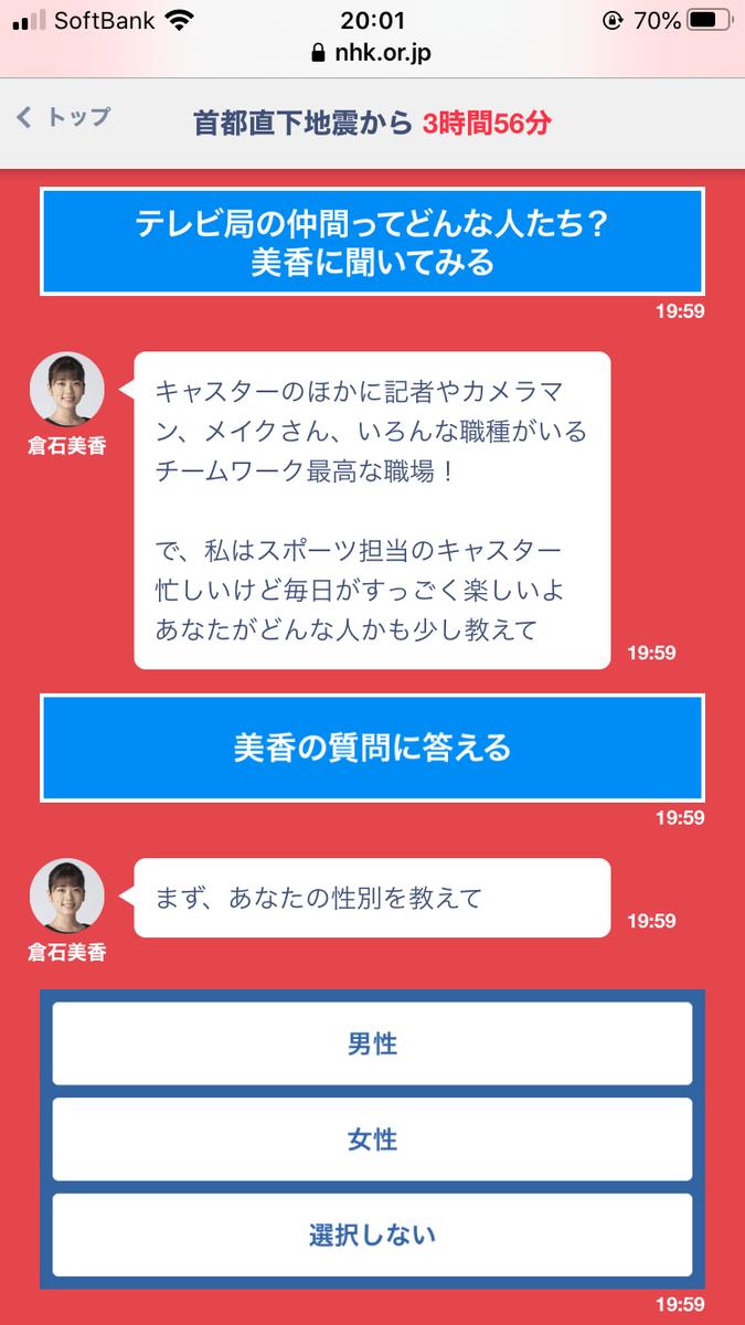 パラレル 東京 nhk 再 放送