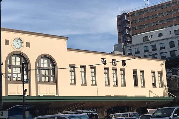 両国駅 西口