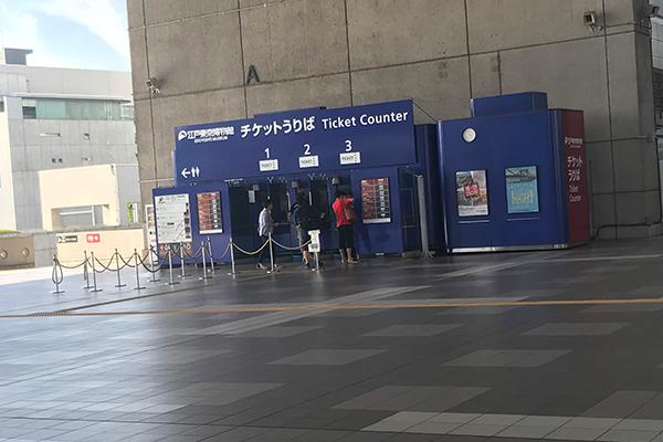 江戸東京博物館 3階 チケット売り場