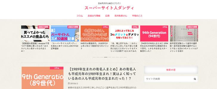 f:id:hiroshimasan-94:20190810035139p:plain