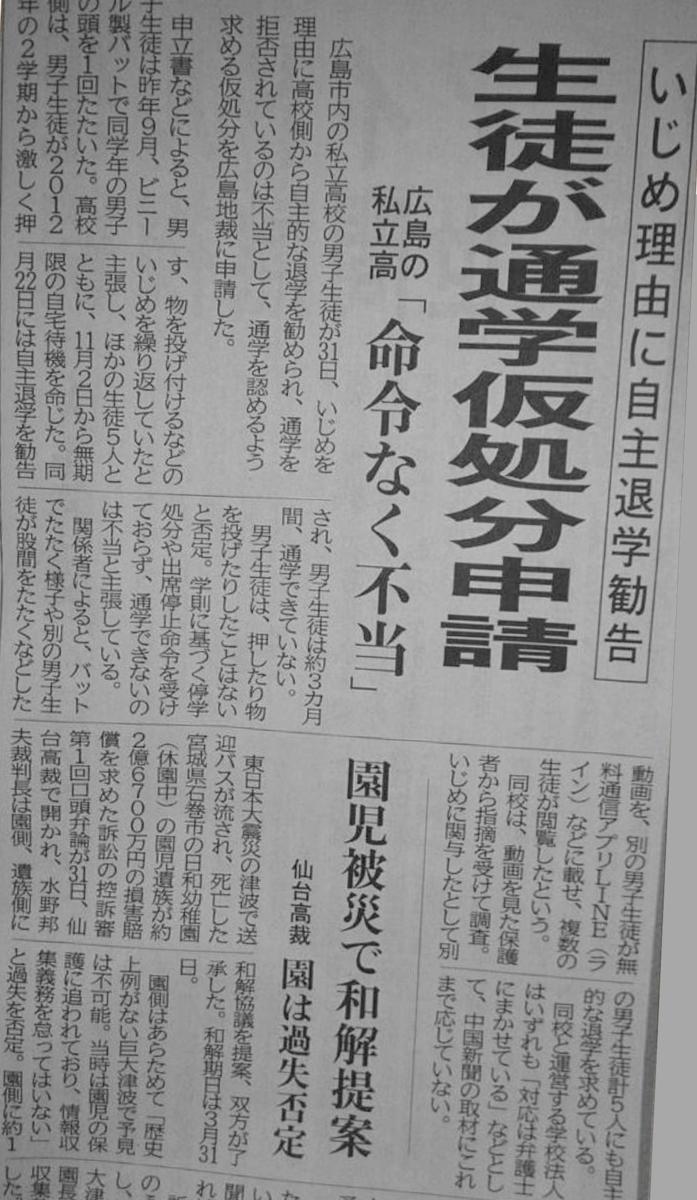 f:id:hiroshimaschool:20191130102203j:plain