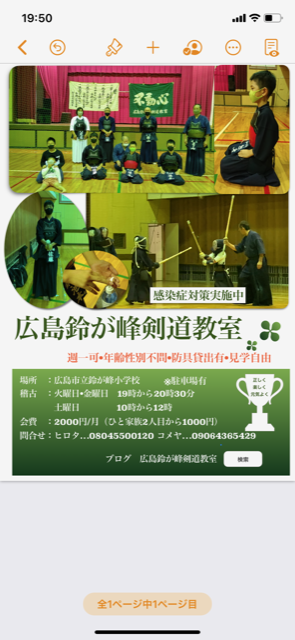 f:id:hiroshimasuzugaminekendo:20201031234919p:plain