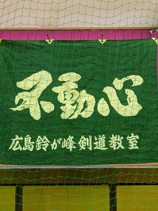 f:id:hiroshimasuzugaminekendo:20210323215619j:plain