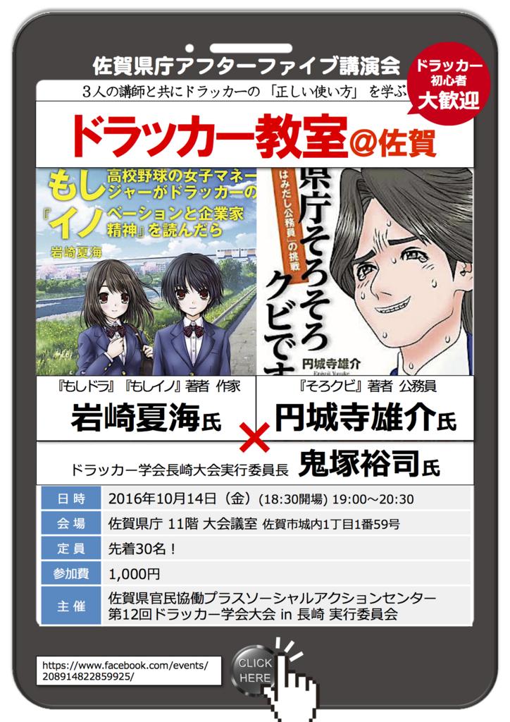f:id:hiroshionizuka:20161025160146j:plain