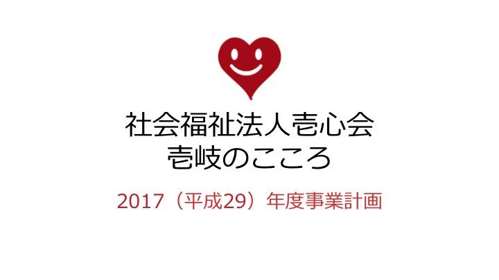 f:id:hiroshionizuka:20170401135249j:plain